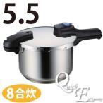 圧力鍋5.5L 8合炊 3層底 ダブル圧力 高圧&低圧切り替え式 オール熱源 対応 ステンレス製