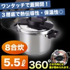 ショッピング圧力鍋 IHも対応 360度回転ワンタッチレバー式 ステンレス 圧力鍋 5.5L 8合炊