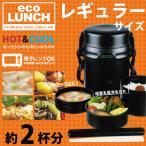 ショッピング保温 保温も保冷もできる ダブルステンレスランチジャー1600 (お茶碗2杯分 レギュラーサイズ エコランチ) HB-0253