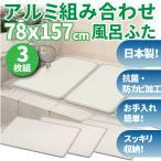 風呂ふた 風呂蓋 風呂フタ 巾78×157cm 3枚組 抗菌 防カビ 加工 アルミ 日本製 W16  W-16 フラット パネル式 シンプルピュア フロ蓋