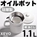 ホーロー製 オイルポット 油の色がよくわかる 琺瑯製 白色 ジーヴォ オイルポット 1.1L 油こし 網付き 容器 XEVO ホワイト HB-1508