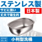 日本製 新潟県燕三条製 小判型 洗桶 ステンレス製 洗い桶 シンク 流し おけ HB-1651