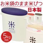 日本製  ライスストッカー 5kgタイプ 計量カップ付き 米びつ お米 5キロ スリム 保存容器 HB-2166 HB-2167 HB-2168の画像