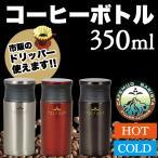 ステンレス製  軽量マグボトル カフェマグ バリスタ 350mlサイズ 0.35L 保温 保冷 珈琲 真空断熱構造 水筒 氷ストッパー付