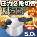 ショッピング圧力鍋 送料無料 オール熱源対応 ステンレス製 3層底 片手 圧力鍋 5.0L 8合炊 メーカー1年保証 レシピブック付き クイックエコ プレミアム HB-3295