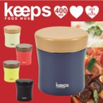 ショッピング保温 保温も保冷もできる フードマグ 400mlサイズ フードポット スープマグ コンテナ キープス ランチジャー スープ用 keeps お弁当箱
