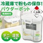 日本製 冷蔵庫で粉もの保存 湿気やダニから粉ものを守