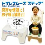 トイレの踏み台 トイレスムーズステップ 幅47×奥33×高21cm 洋式トイレ こども 高齢者 サポート 脚台 HB-7913