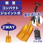 超軽量 ジョイント式 アルミスコップ 専用収納バッグ付き(アウトドア キャンプ 雪かき 除雪 作業 アルミ製 ダンプ ショベル)