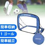 パッと簡単組み立て ポップアップ 折りたたみ式 サッカーゴール (1台)