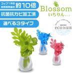 GR欠品中納期未定 いちりんの花束をイメージした美しい加湿器 SEKIUI 自然気化式ECO加湿器『 うるおいブロッサム いちりん 』