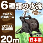 日本製 ブロンズ調 散水ホースリール 20m巻サイズ ガーデン ホースリール  ヴァルナ バルナ VB4-F207R