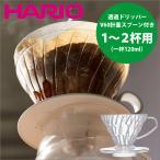 キャッシュレス還元対象 V60 透過 コーヒードリッパー クリア 01 (1〜2杯用)計量スプーン付き V型 円すい形 ドリップ 珈琲 HARIO ハリオ