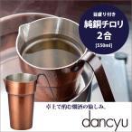 日本製  dancyu ダンチュウ 純銅チロリ2合  銅製 燗酒 日本酒 熱燗 容器 水差し