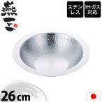 本格 日本製 IHにも対応 燕三 (ENZO) ステンレス よせしゃぶ鍋 26cm しゃぶしゃぶ鍋 ステンレス製 トレー ボール EM-9537