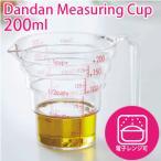 段々計量カップ 電子レンジ対応 200ml サイズ dandan メジャーカップ はかり メモリ 0.2L 計量 カップ