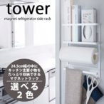 タワー マグネット冷蔵庫サイドラック tower キッチン マグネット式 収納 ラック
