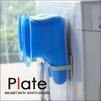 プレート マグネットバスブーツホルダー Plate マグネット式 お風呂 ブーツ スタンド
