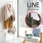 ショッピングコート LINE スリムコートハンガー ライン 壁面 立て掛け式 スタンド ポールハンガー