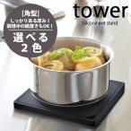 tower シリコン鍋敷き [角型] タワー 卓上 なべ敷き マット 耐熱 トレイ マット