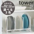 tower ディッシュラック ワイド Lサイズ タワー 食器立て キッチン 収納 ラックの写真