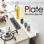 PLATE コンロ奥隙間ラック プレート ホワイト キッチン ガスコンロ KT-PL BO WH 3487