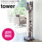 YAMAZAKI 山崎実業 コードレスクリーナースタンド タワー ホワイト 3540