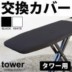シックなアイロン台タワーの専用カバーです。 ※こちらは替えカバー1枚の販売でアイロン台本体は別売りで...