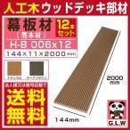 人工木材 ウッドデッキ 人工木 幕板材 笠木材 H-B006 12本セット 144×11×2000mm