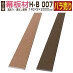 人工木材 ウッドデッキ 人工木 幕板材 笠木材 H-B007 143×9×2000mm グッドライフウッドの画像
