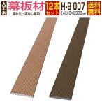 人工木材 ウッドデッキ 人工木 幕板材 笠木材 H-B007 12本セット 143×9×2000mm グッドライフウッドの画像