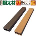 人工木材 ウッドデッキ 人工木 大引き 根太材 H-B010 12本セット 83×43×2000mm グッドライフウッドの画像