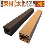 ウッドデッキ 人工木材 樹脂 束材 H-B019 120×120×2000mm グッドライフウッドの画像