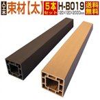 人工木材 ウッドデッキ 人工木 束材 H-B019 5本セット 120×120×2000mm グッドライフウッドの画像