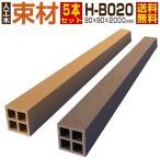 人工木材 ウッドデッキ 人工木 束材 H-B020 5本セット 90×90×2000mm グッドライフウッドの画像