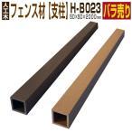 ウッドデッキ 人工木材 樹脂 フェンス材 支柱 H-B023 55×55×2000mm