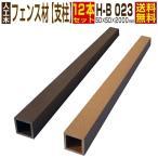 人工木材 ウッドデッキ 人工木 フェンス材 支柱 H-B023 12本セット 55×55×2000mm