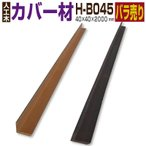ウッドデッキ コーナーカバー材 H-B045 【40×40×2000mm】人工木材 樹脂 グッドライフウッド