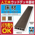 ウッドデッキ 人工木材 樹脂  床材 H-B107 150×31×2000mm