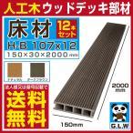 人工木材 ウッドデッキ 人工木 床材 H-B107 12本セット 150×31×2000mm