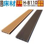人工木材 床材 H-B110 12本セット【150×25×2000mm】ウッドデッキ 人工木 グッドライフウッド