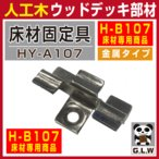 人工木材 人工木 部品 固定金具 HY-A107 床材H-B107用