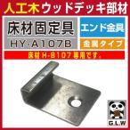人工木材 人工木 部品 エンド固定金具 HY-A107B 床材H-B107・H-B110通用