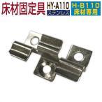 人工木材 人工木 部品 固定金具 HY-A110 床材H-B110用