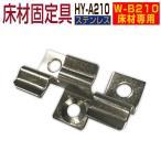 人工木材 人工木 部品 固定金具 HY-A210【H-B110・W-B210兼用】 グッドライフウッド