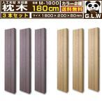 枕木 180cm M-1800 3本セット 1800×200×80mm 人工木材 ウッドデッキ 人工木 グッドライフウッド