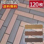 ベランダタイル 人工木 ウッドパネル ミニパネル 108枚セット