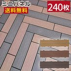 ベランダタイル 人工木 ウッドパネル ミニパネル 216枚セット