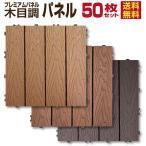 ウッドパネル 50枚セット 木目調 人工木 ウッドデッキ  ウッドタイル 【グッドライフウッド】