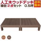 ウッドデッキ ウッドパネル 人工木 樹脂 縁台